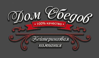 """Кейтеринговая компания """"Дом Обедов"""""""
